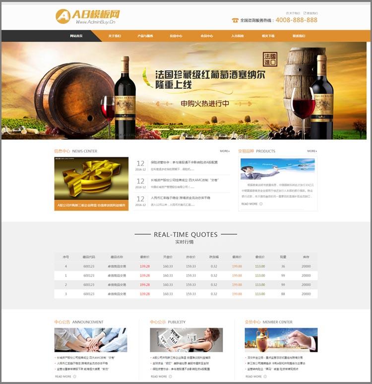 DEDECMS织梦金融股票类网站源码  PHP织梦网站模板
