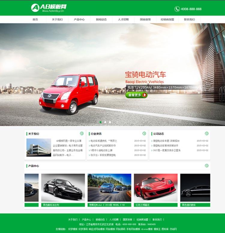 DEDECMS织梦电动汽车企业网站源码 PHP织梦企业网站模板生成静态