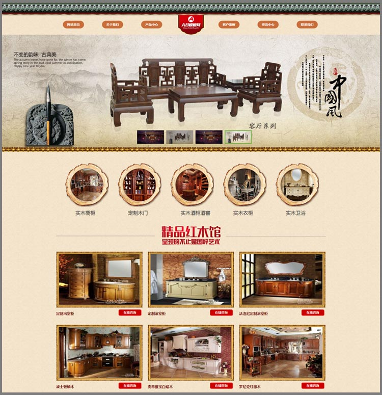 PHP织梦家居家具厨房橱柜用品企业网站源码 dedecms模板