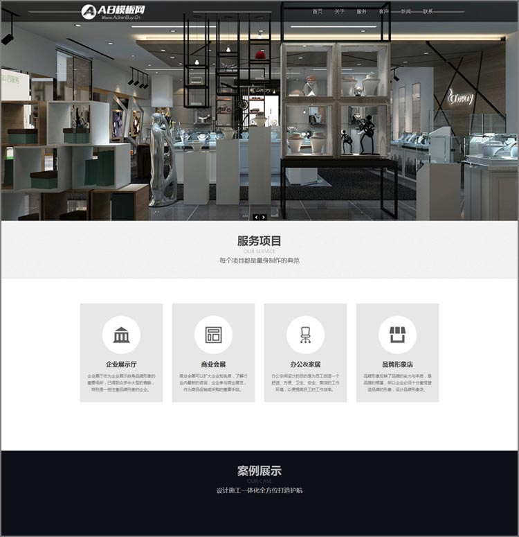 HTML5黑色响应式展台展柜设计类织梦网址源码