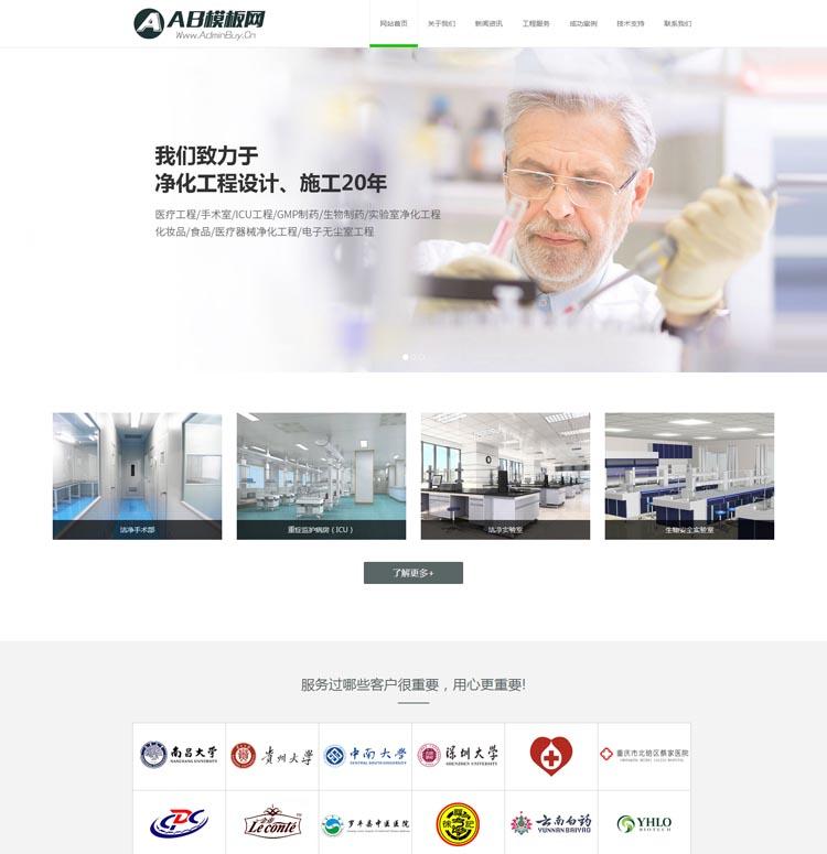 DEDECMS织梦响应式医疗设备网站源码 PHP企业网站源码