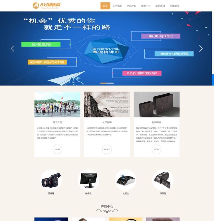 DEDECMS织梦清爽简洁产品展示网站源码 PHP企业通用织梦模板