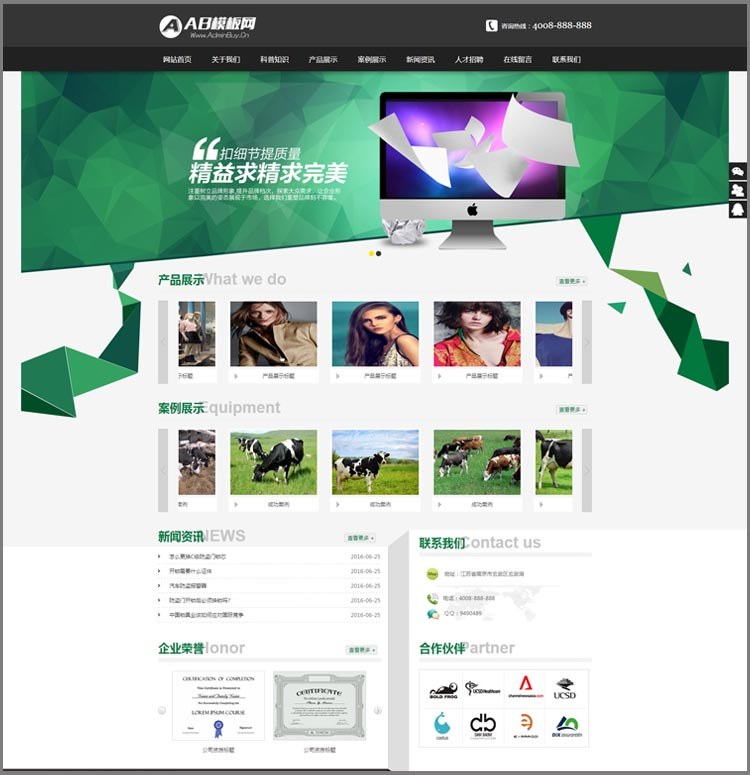 DEDECMS织梦广告传媒行业网站源码 PHP企业网站源码