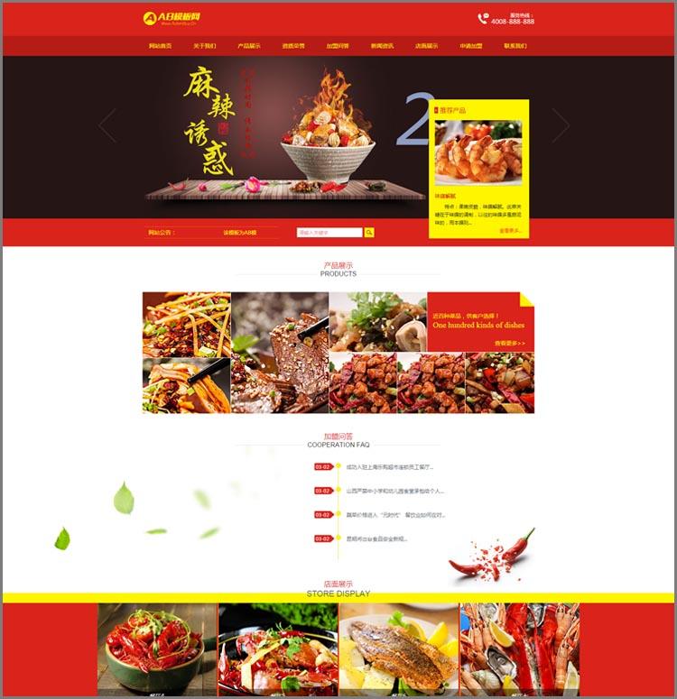 DEDE织梦CMS红色风格食品企业网站源码 PHP织梦模板