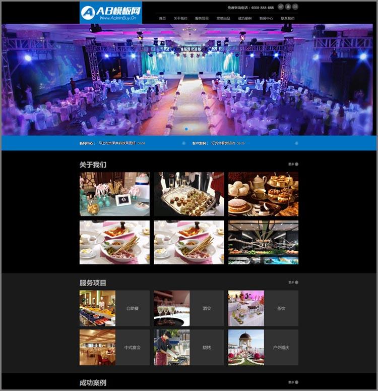 DEDECMS织梦响应式宴会展厅网站源码 PHP织梦模板