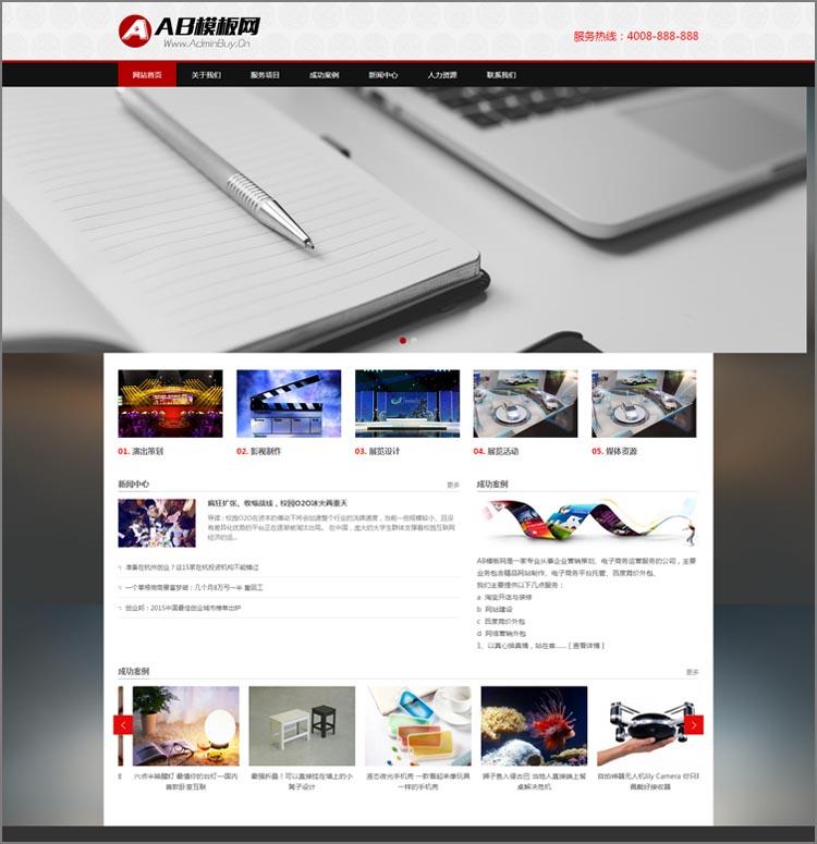 响应式影视传媒网站模版