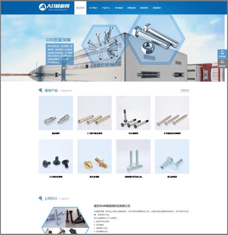 蓝色响应式机械螺丝设备行业网站织梦模板