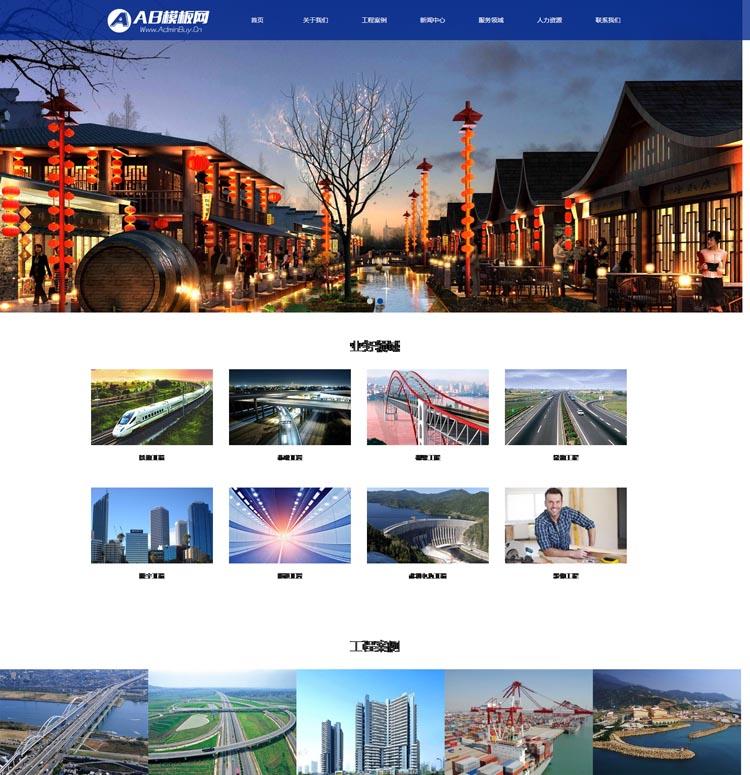html5织梦蓝色装修工程建设类企业网站响应式整