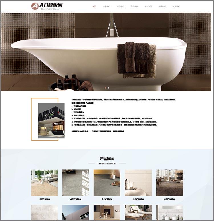 HTML5响应式陶瓷建材类网站源码