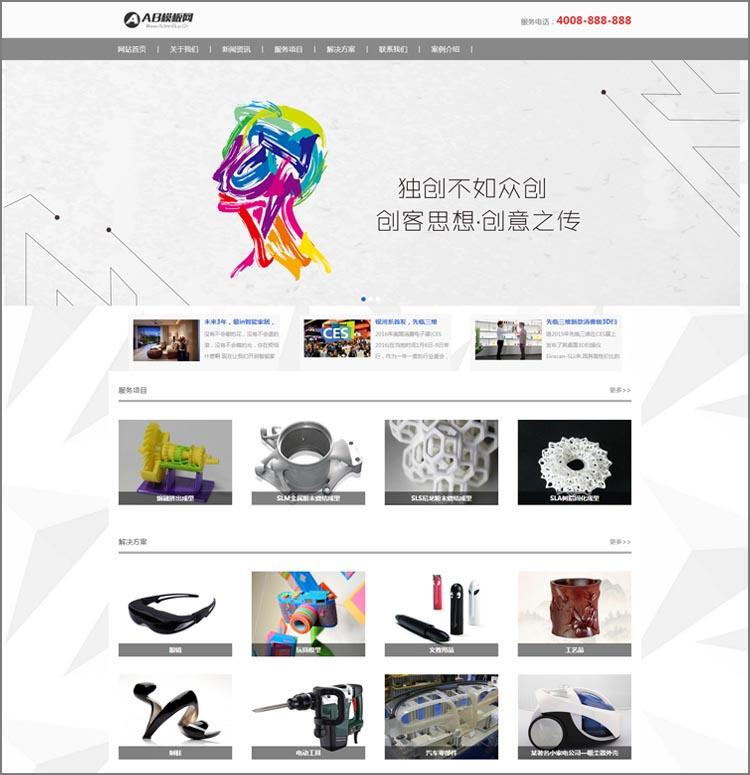 3D打印设备公司网站源码