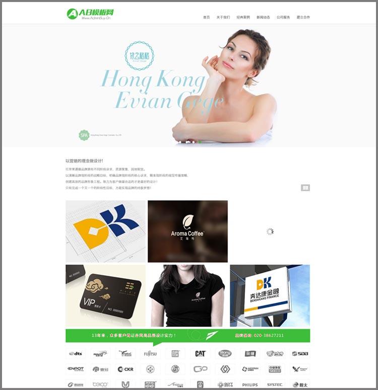 简洁品牌广告公司网站源码