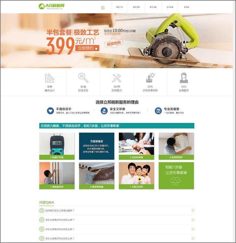 印刷装修类企业网站源码 织梦dedecms装修类模板