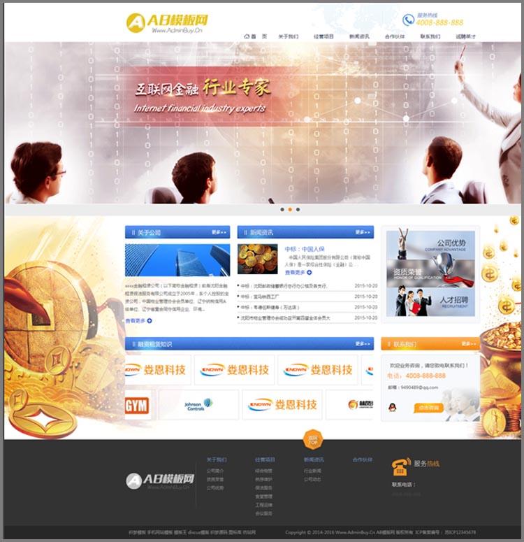 金黄色金融投资信息类企业织梦模板