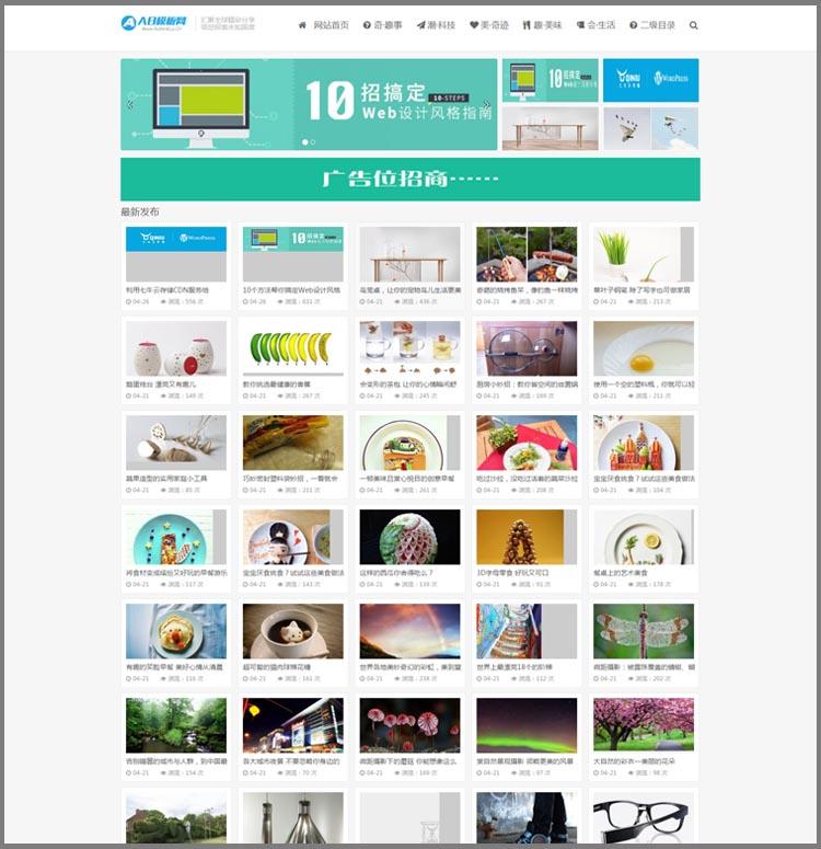 织梦HTML5大气图片展示模板个人博客模版响应式