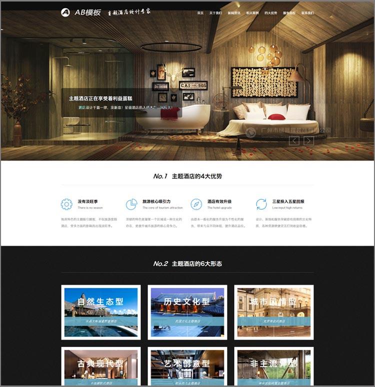 HTML5响应式自适应酒店设计室内装修网站源码