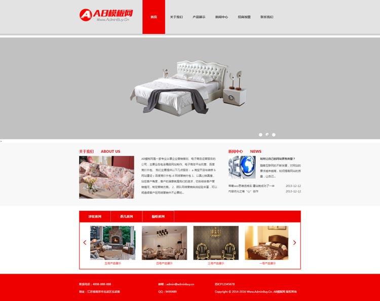 红色家具企业网站模版