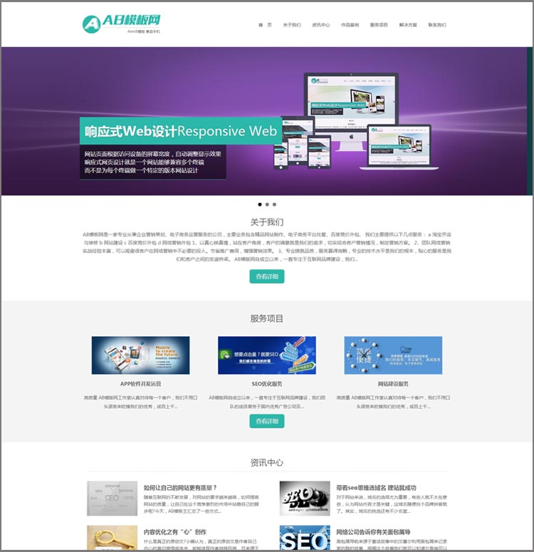 html5响应式自适应网络设计公司网站织梦模板
