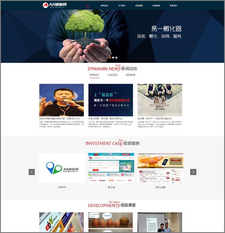 金融基金黄金投资类网站织梦模板源码