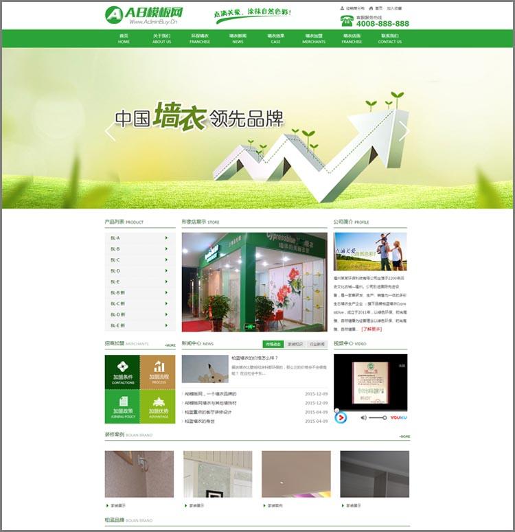 大气绿色环保墙衣涂料类网站织梦源码