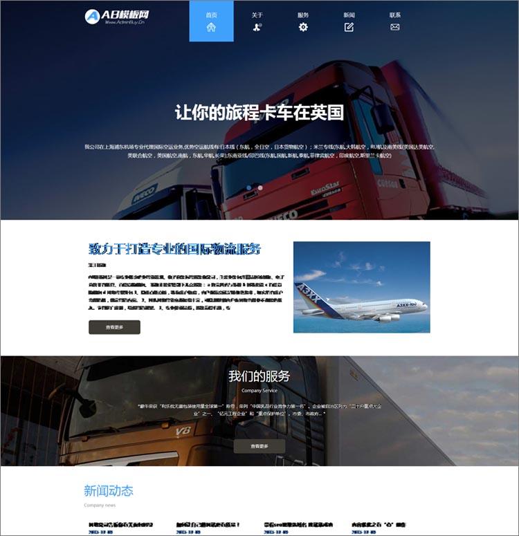 HTML5自适应响应式国际货运物流公司网站织梦模板