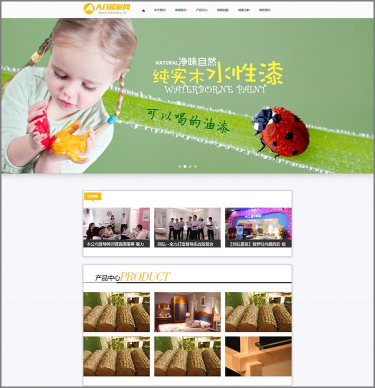 HTML5移动端手机自适应儿童家居类企业织梦模板