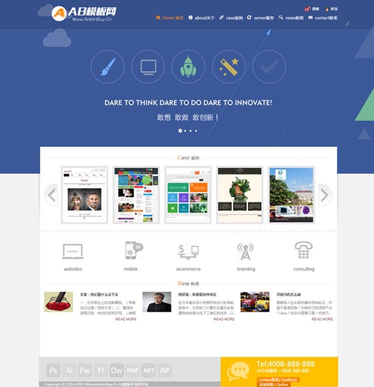 多彩网络设计网站建设类企业公司织梦模板
