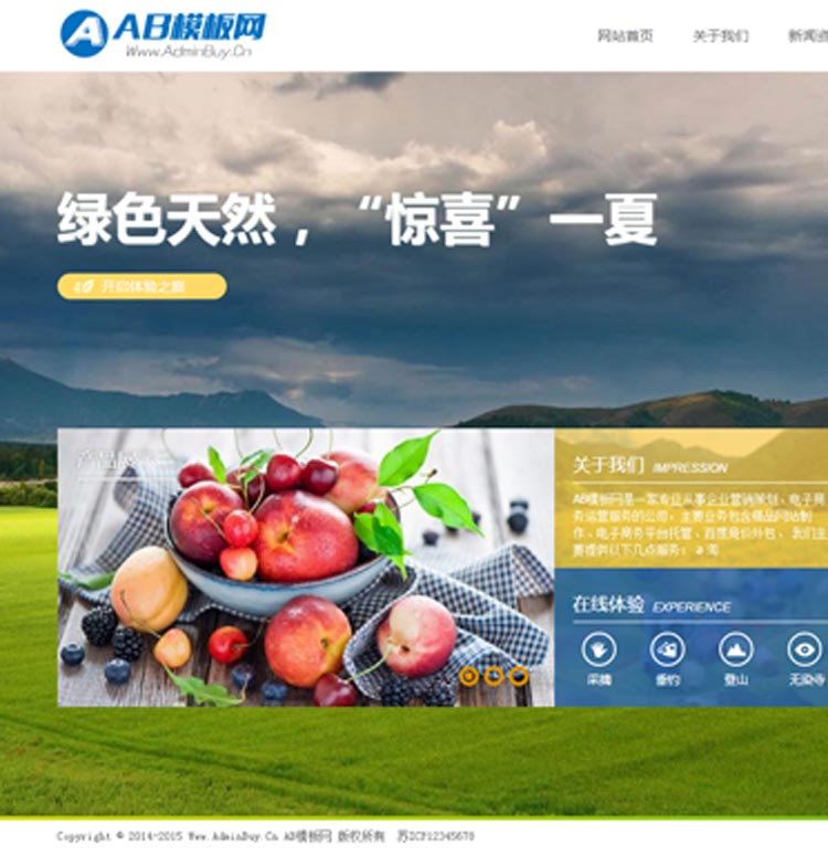 小清新农业水果企业 农林农家乐类企业网站织梦模板