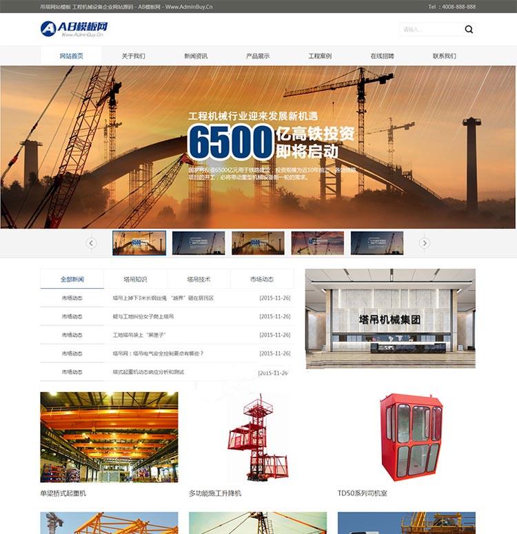 吊塔网站模板 工程机械设备企业网站源码