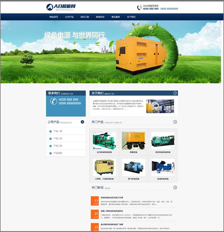 机械电源设备类网站源码