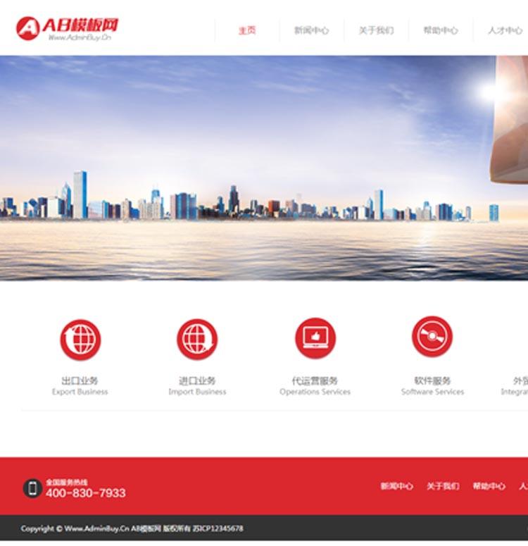 简洁红色电子商务类企业网站模板源码
