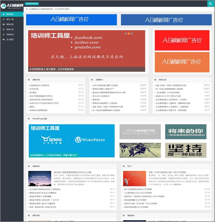 HTML5自适应仿WP大学织梦整站源码