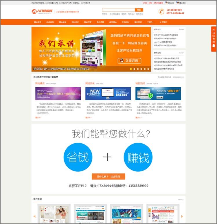 DEDECMS橙色大气网络工作室源码 PHP织梦企业网站模板