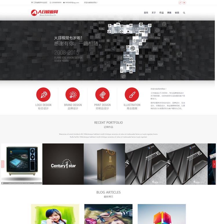 DEDE红色大气品牌设计公司网站源码 PHP织梦企业网站模板