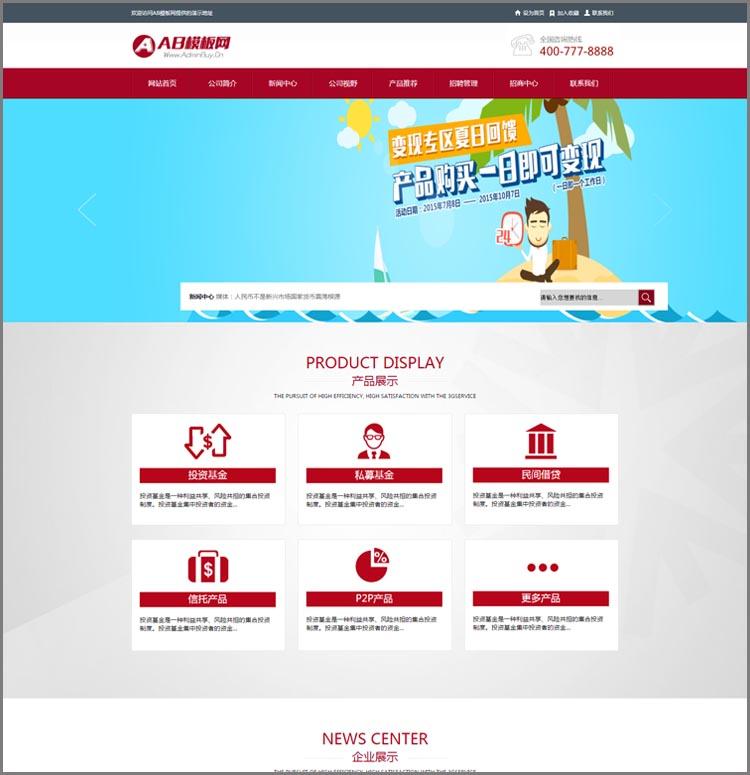 DEDECMS 金融网站源码 PHP织梦企业网站模板