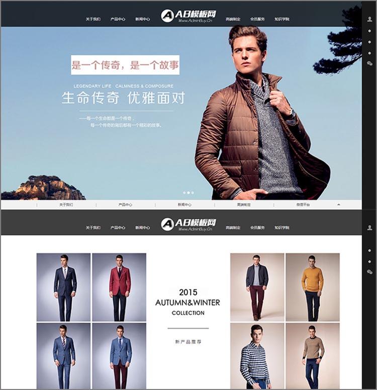 DEDECMS大气品牌服装企业产品展示网站模板 PHP织梦企业网站源码