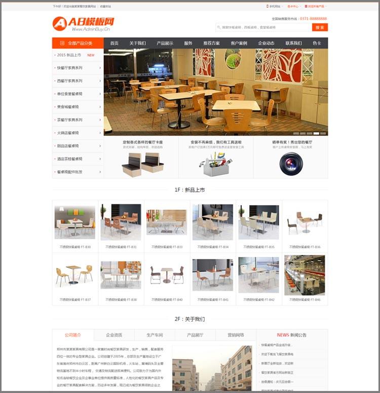 dedeCMS家具公司网站源码 PHP织梦企业网站模板