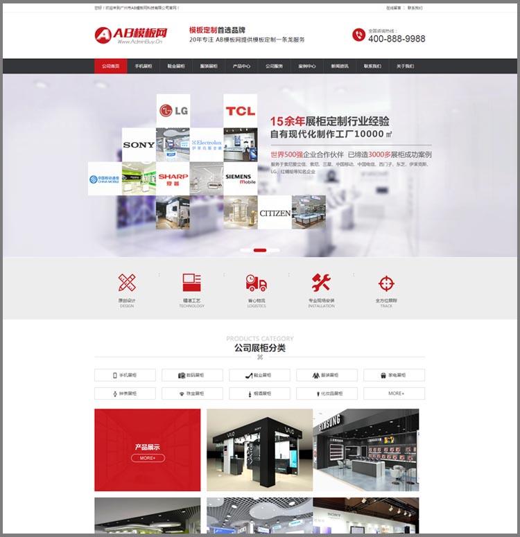 DEDECMS展柜展览展示类企业公司源码 PHP织梦企业网站模板