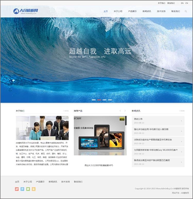 html5响应式电子产品网站源码 DEDECMS企业