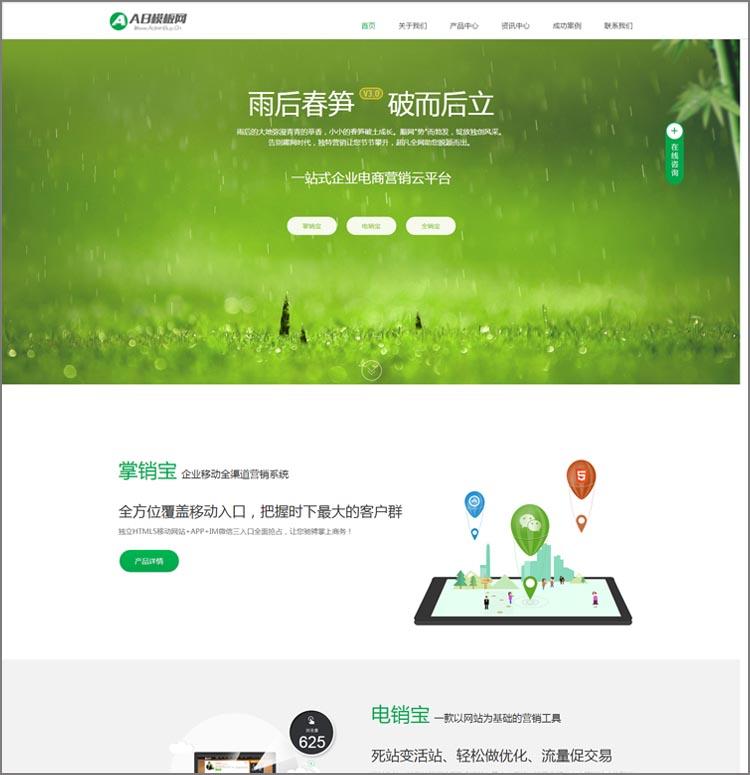 dedeCMS织梦电子商务营销类企业网站源码 织梦模板