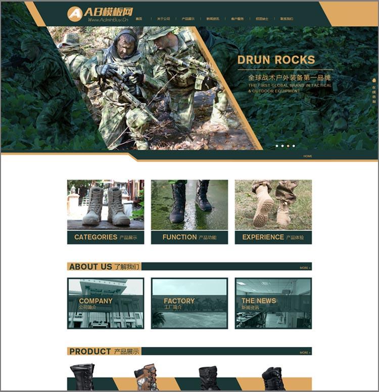 DEDE绿色品牌鞋业公司网站源码 PHP织梦CMS模板