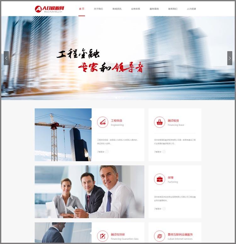 dedecms织梦大气金融类通用企业网站模板 PHP网站源码