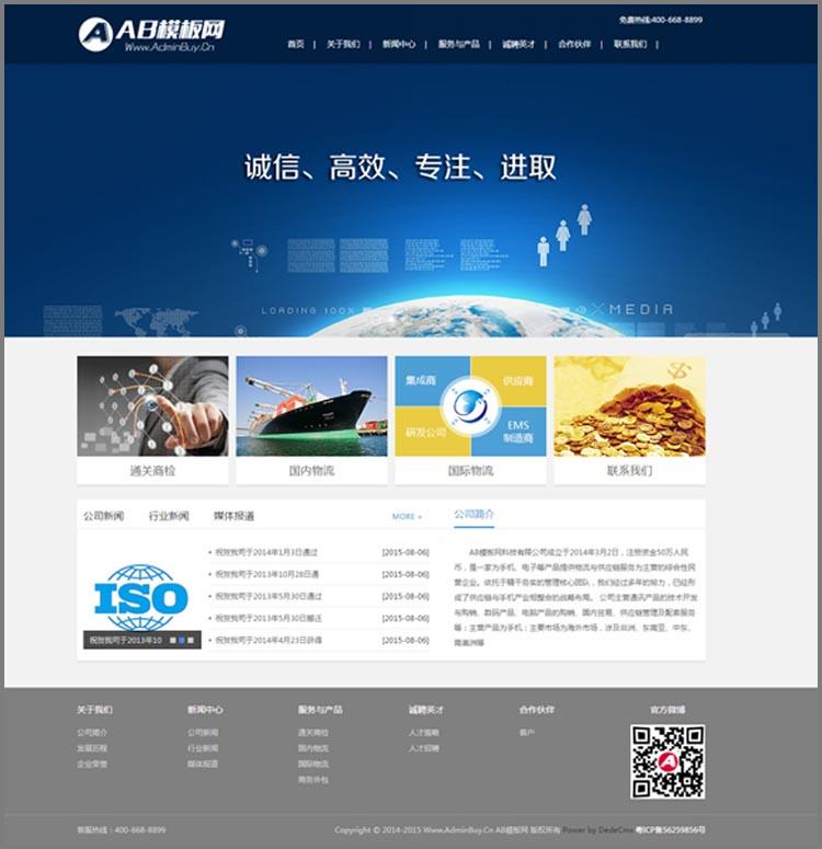 DEDECMS大气投资基金融资理财服务行业网站源码 PHP织梦模板
