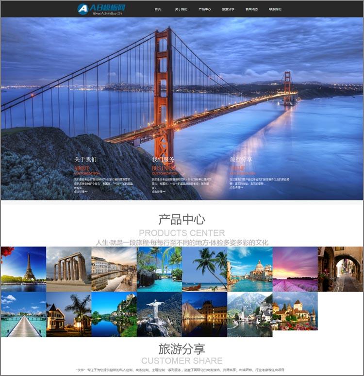 大气旅游分享类企业通用织梦模板