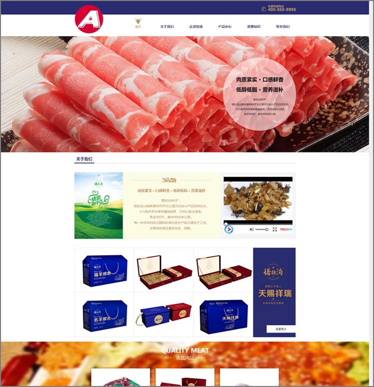 DEDECMS大气食品餐饮行业网站源码 企业公司织梦模板