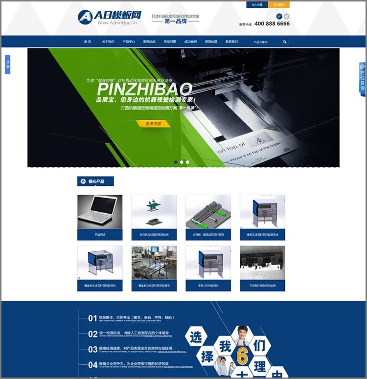 DEDECMS通用工业机械展示型企业网站 PHP织梦企业网站模板