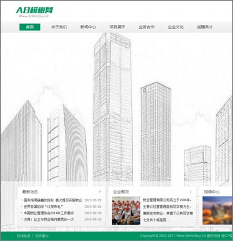 DEDECMS物业管理企业网站源码 PHP织梦企业网站模板