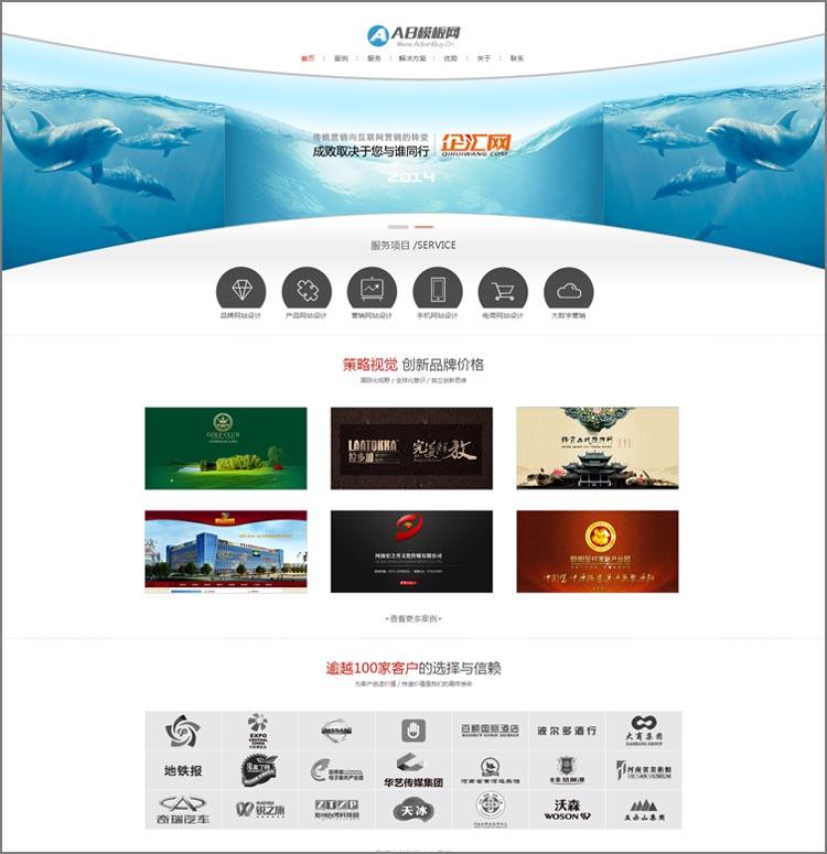 DEDECMS网站建设 网络公司企业网站 PHP织梦企业网站模板