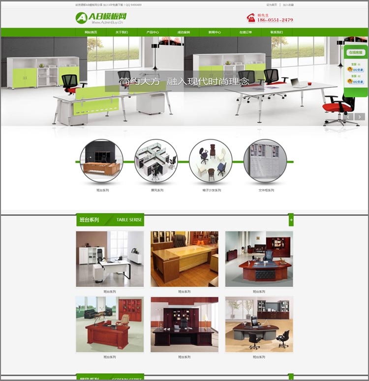 DEDECMS绿色大气办公家具网站源码 PHP织梦企业网站模板