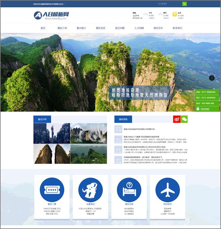DEDECMS旅游景区景点企业网站源码 PHP织梦模板