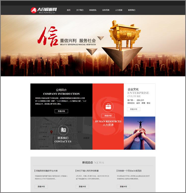 DEDECMS织梦金融企业网站源码 织梦CMS企业网站模板
